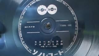【639】ソノレコード 「ラスベガス万才/アカプルコの海」