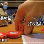 ポーカー初心者がラスベガスで大嘘チェックレイズしてみた│キャッシュゲーム@ラスベガス編・第8話