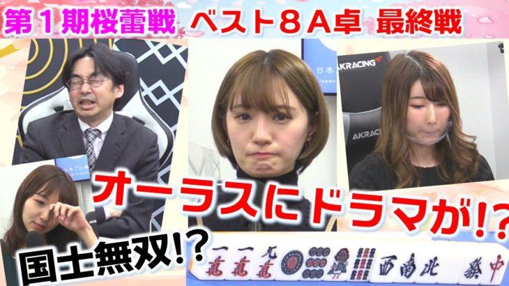 【麻雀】第1期桜蕾戦ベスト8A卓4回戦