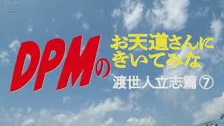 【宝くじ 7週目購入篇】DPMのお天道さんにきいてみな