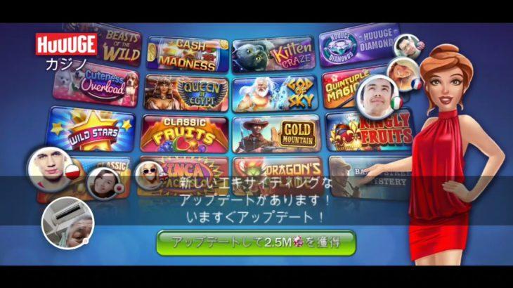 Huuugeカジノ™ ラスベガススロット、1000万人が遊ぶ本格的完全無料のオンラインカジノゲーム! – 2021-04-14