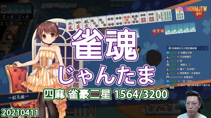 【雀魂じゃんたま】【Lemon雷夢】【四麻雀豪二星 玉之間1564/3200】20210411