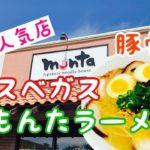 ラスベガスで食べる豚骨ラーメン!超人気店 もんた!Monta Japanese Noodle House
