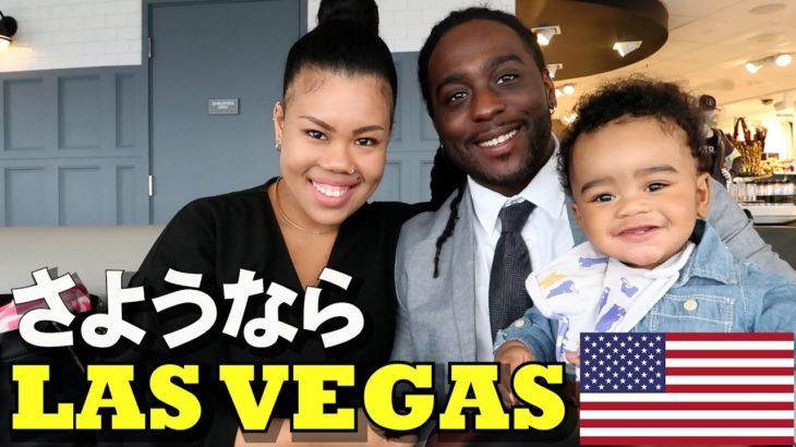 ラスベガス最後の思い出VLOG【本気デート】|アメリカ生活|国際ファミリー|国際結婚