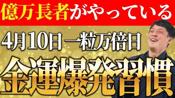 【高額当選習慣】宝くじで1億円を当てるために実践するべき最強の風水・家相的習慣を公開!