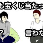 宝くじが当たった人【アニメ】