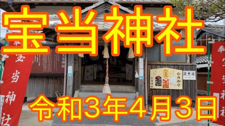 【金運】宝当神社【宝くじ当選】