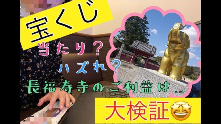 【検証】長福寿寺のご利益はあったのか!?宝くじ開封していきます!