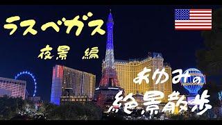 ラスベガス、癒やしの夜景(ベラジオホテル、パリスホテル)【あゆみの絶景散歩】