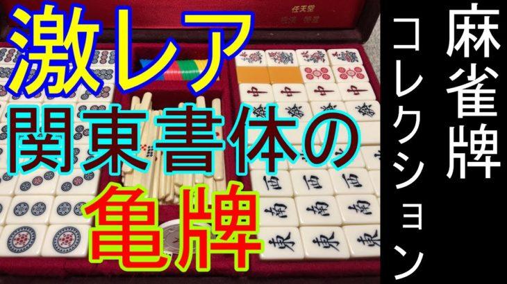 【麻雀牌コレクション】激レア関東書体任天堂亀牌