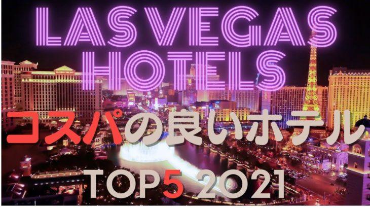 【ラスベガス】コスパの良いホテルランキング大発表‼2021年最新版