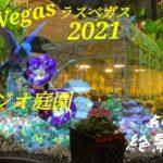 ラスベガス、ベラジオ庭園【2021春のテーマ】(Bellagio Conservatory & Botanical Garden)