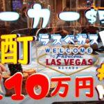 【ラスベガス$5-10】ベロベロでも1晩100万円勝ちましてん#1【ポーカー】