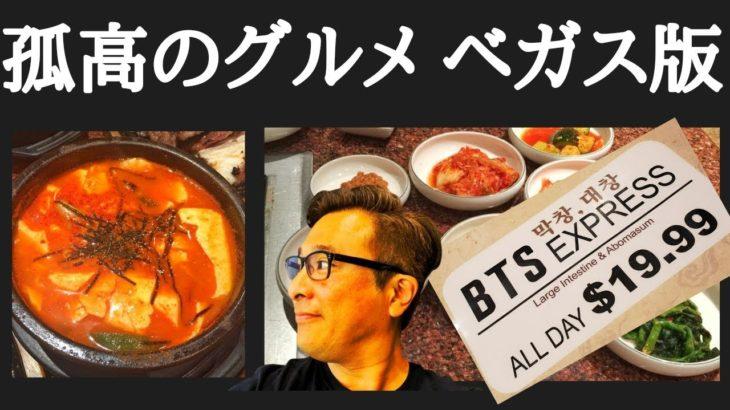 【ラスベガス】孤高のグルメ『BTS EXPRESSが食べたい!』 韓国GINGSEN BBQⅡ編