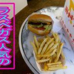 ラスベガスで有名なIN-N-OUT イン アウンド アウトハンバーガーを食べてみた I tried the famous IN-N-OUT hamburger in Las Vegas