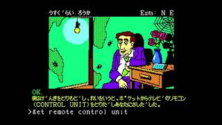 Las Vegas (ラスベガス) (longplay) for the NEC PC-88