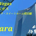 ラスベガス、スイートルームホテル【Vdara(ヴィダーラ)宿泊編】Studio Fountain view