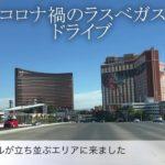 【アメリカドライブ】車線多すぎ!レンタカーでラスベガス郊外からカジノホテルへドライブしてみた