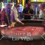 【アメリカ】コロナ禍のラスベガス。カジノホテルの現状