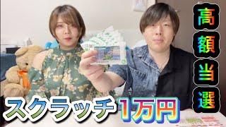 【宝くじ】スクラッチ1万円分を購入したらまさかの結果に【1万円】