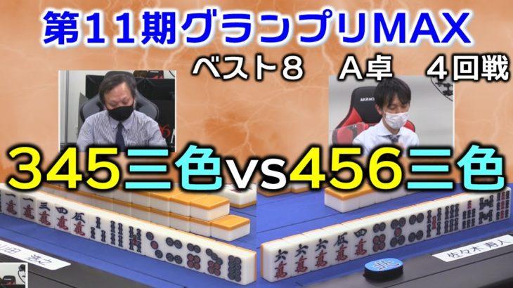 【麻雀】第11期麻雀グランプリMAXベスト8A卓4回戦