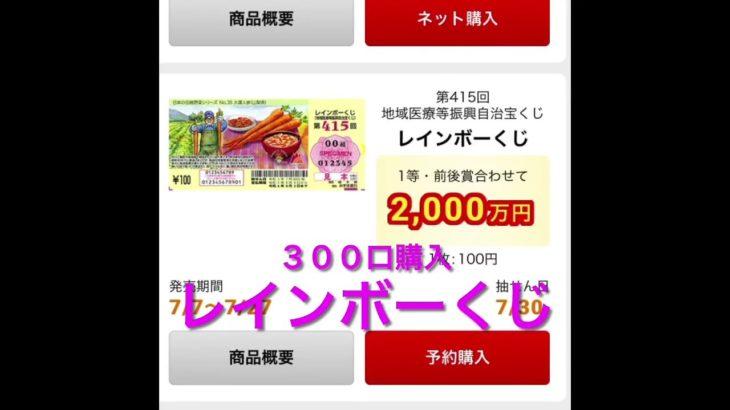 [宝くじ] レインボーくじ300口買ってみた [100円くじ]