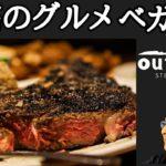 【ラスベガス】孤高のグルメ 巨大ステーキ編 アメリカはB級グルメにこそ名品あり‼ムネTV