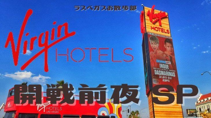 【井上尚弥】VIRGIN HOTELS LAS VEGAS~MONSTERの試合会場リポート ラスベガスお散歩部